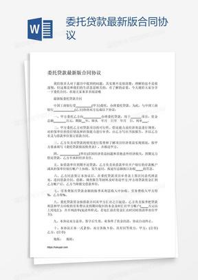 委托贷款最新版合同协议