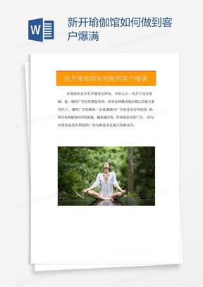 新开瑜伽馆如何做到客户爆满