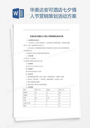 华美达安可酒店七夕情人节营销策划活动方案