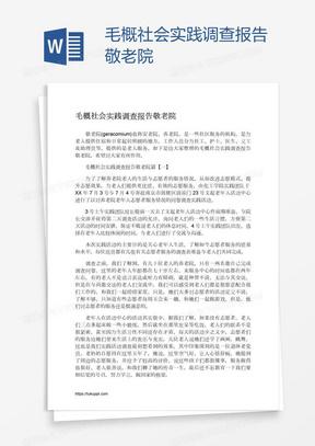 毛概社会实践调查报告敬老院