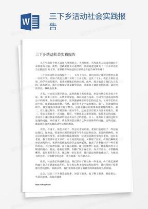 三下乡活动社会实践报告
