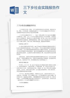 三下乡社会实践报告作文