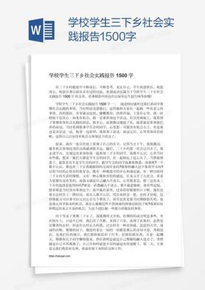 学校学生三下乡社会实践报告1500字
