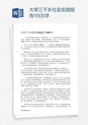 大学三下乡社会实践报告1500字