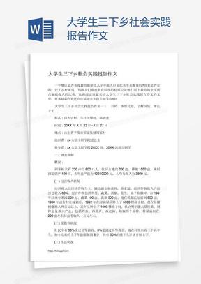 大学生三下乡社会实践报告作文