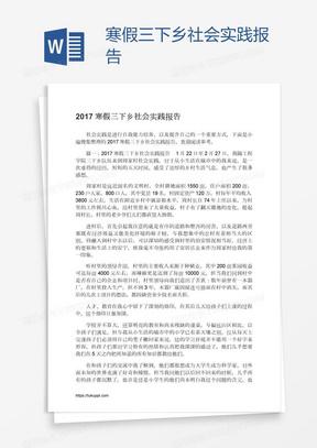 寒假三下乡社会实践报告
