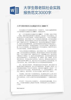 大学生敬老院社会实践报告范文3000字