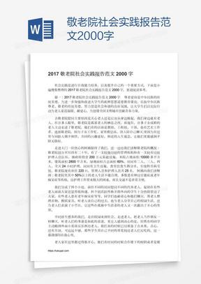 敬老院社会实践报告范文2000字