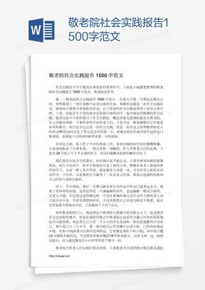 敬老院社会实践报告1500字范文
