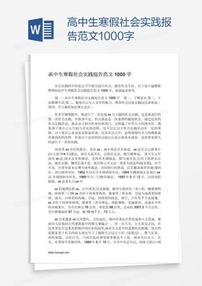 高中生寒假社会实践报告范文1000字