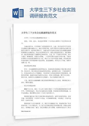 大学生三下乡社会实践调研报告范文