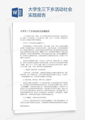 大学生三下乡活动社会实践报告