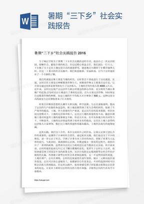 """暑期""""三下乡""""社会实践报告"""