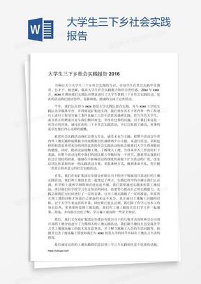 大学生三下乡社会实践报告
