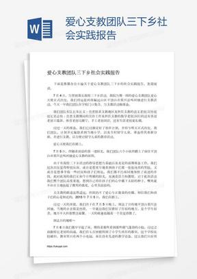 爱心支教团队三下乡社会实践报告