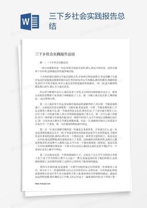 三下乡社会实践报告总结