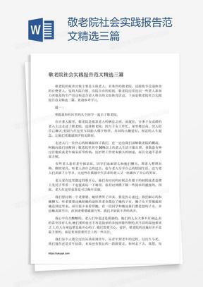 敬老院社会实践报告范文精选三篇