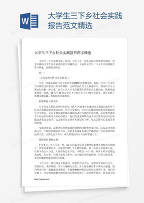 大学生三下乡社会实践报告范文精选