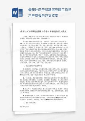 最新社区干部基层党建工作学习考察报告范文欣赏