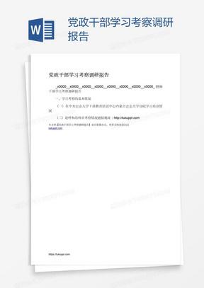 党政干部学习考察调研报告