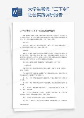 """大学生暑假""""三下乡""""社会实践调研报告"""