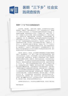 """暑期""""三下乡""""社会实践调查报告"""