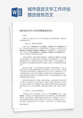 城市语言文字工作评估整改报告范文