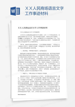 XX人民商场语言文字工作事迹材料