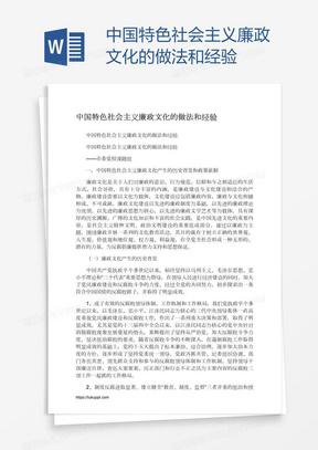 中国特色社会主义廉政文化的做法和经验