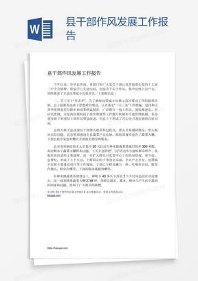 县干部作风发展工作报告