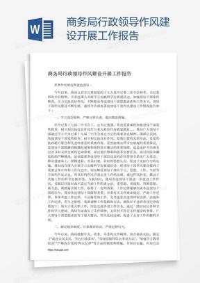 商务局行政领导作风建设开展工作报告