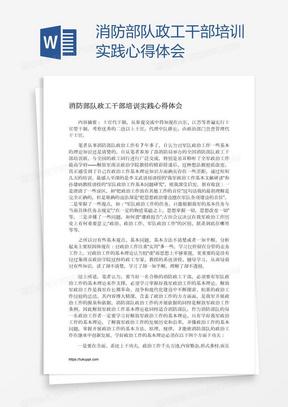 消防部队政工干部培训实践心得体会
