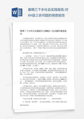 暑期三下乡社会实践报告:对##县三农问题的调查报告