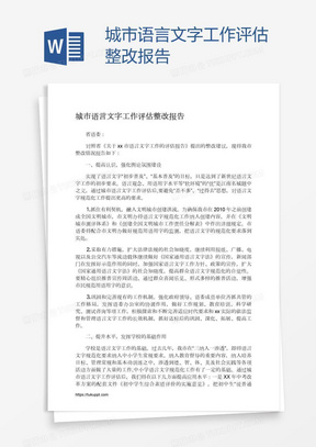 城市语言文字工作评估整改报告