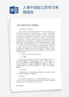人事干部赴江苏学习考察报告