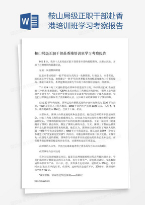 鞍山局级正职干部赴香港培训班学习考察报告