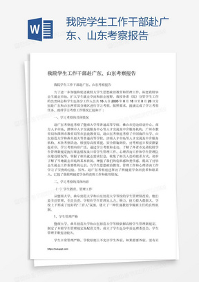 我院学生工作干部赴广东、山东考察报告