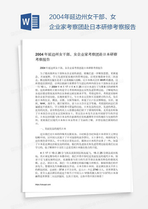 2004年延边州女干部、女企业家考察团赴日本研修考察报告