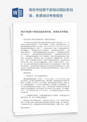 南京市检察干部培训团赴新加坡、香港培训考察报告