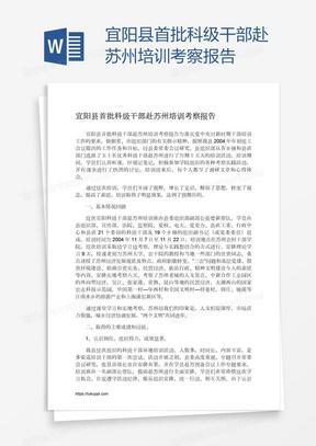 宜阳县首批科级干部赴苏州培训考察报告