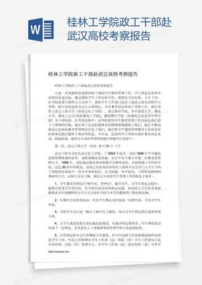 桂林工学院政工干部赴武汉高校考察报告