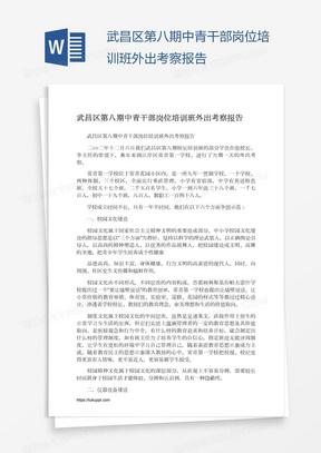 武昌区第八期中青干部岗位培训班外出考察报告