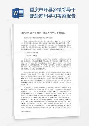 重庆市开县乡镇领导干部赴苏州学习考察报告