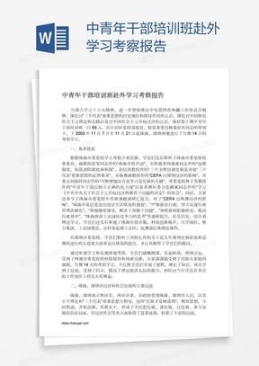 中青年干部培训班赴外学习考察报告