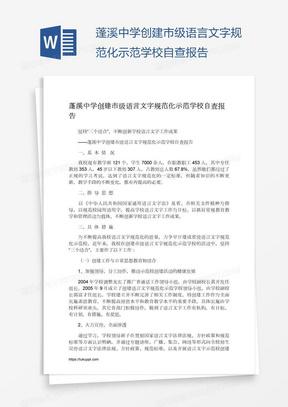 蓬溪中学创建市级语言文字规范化示范学校自查报告