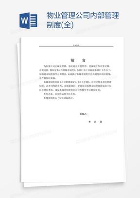 物业管理公司内部管理制度(全)