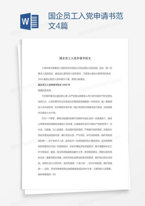 国企员工入党申请书范文4篇