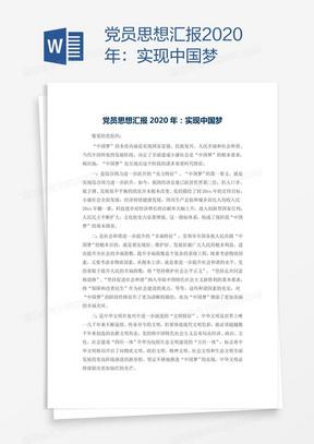 党员思想汇报2020年:实现中国梦