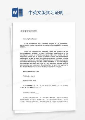 中英文版实习证明