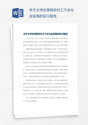关于大学生寒假农村三下乡社会实践的实习报告